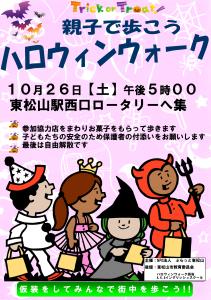 Halloween_2013.png